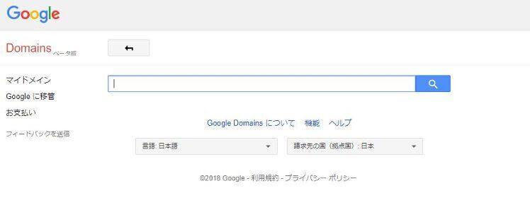 Google Domainsの利用可能地域