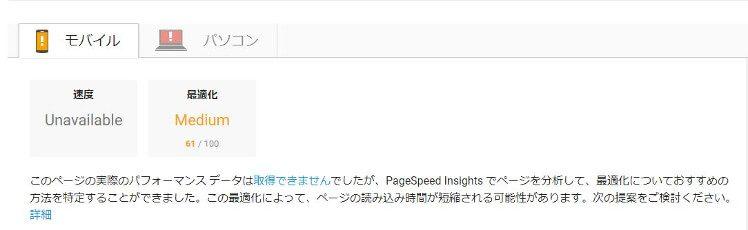 PageSpeed Insightsのスコア