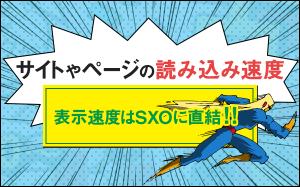 サイトやページの読み込み速度・表示速度はSXOに直結!...