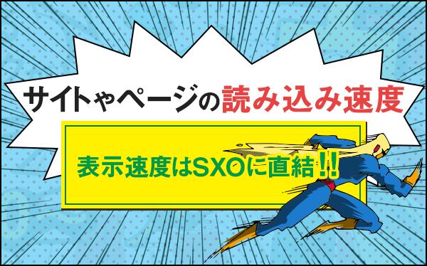 サイトやページの読み込み速度・表示速度はSXOに直結!