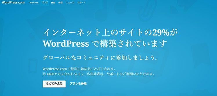 レンタル型:WordPress.com