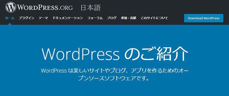 インストール型:WordPress.org