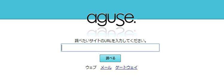 aguse.jp