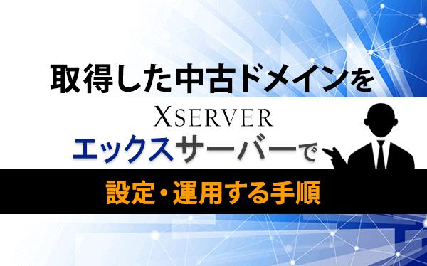 取得した中古ドメインを「エックスサーバー」で設定・運用する手順