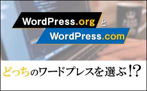 WordPress.orgとWordPress.com、どっちのワードプレスを選ぶ?