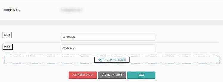 PureDomainでネームサーバーを変更する