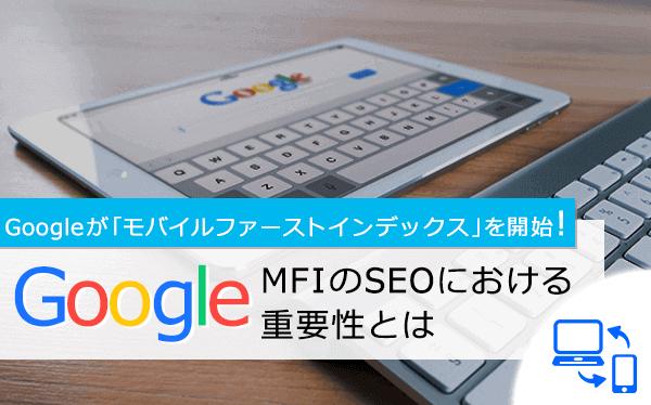 Googleが「モバイルファーストインデックス」を開始!MFIのSEOにおける重要性とは