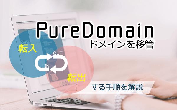 【PureDomain】ドメインを移管(転入・転出)する手順を解説!