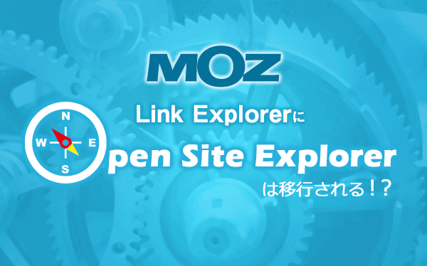 【MOZ】Link ExplorerにOpen Site Explorerは移行される!?