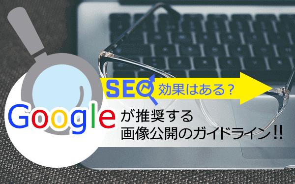 SEO効果はある?Googleが推奨する画像公開のガイドライン!