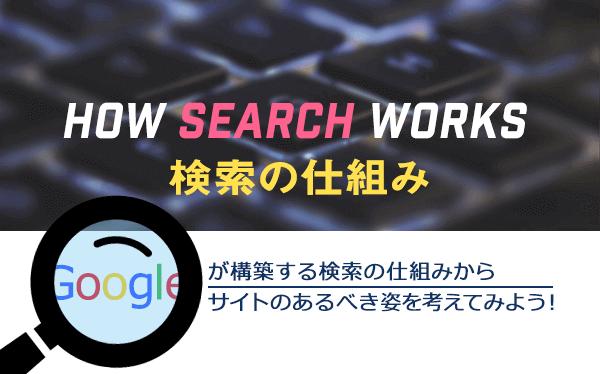 【How Search Works /検索の仕組み】Googleが構築する検索の仕組みからサイトのあるべき姿を考えてみよう!