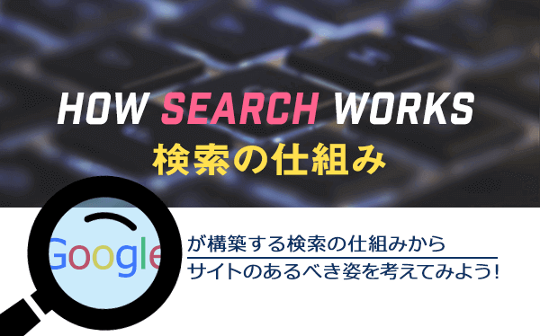 【How Search Works /検索の仕組み】Googleが構築する検索の仕組みからサイトのあ...