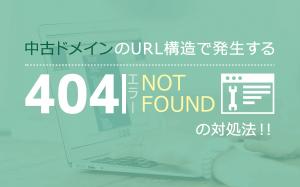 中古ドメインのURL構造で発生する「404エラー」の対処法!...