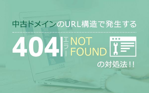 中古ドメインのURL構造で発生する「404エラー」の対処法!