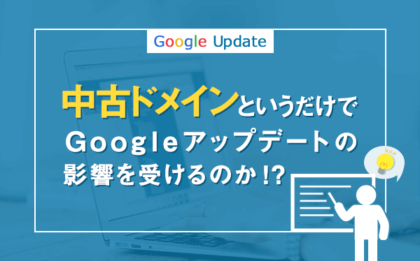 中古ドメインというだけでGoogleアップデートの影響を受けるのか?