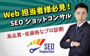 『SEOショットコンサル』サービス開始!