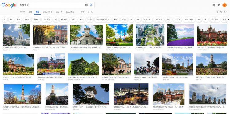 画像検索結果の画面