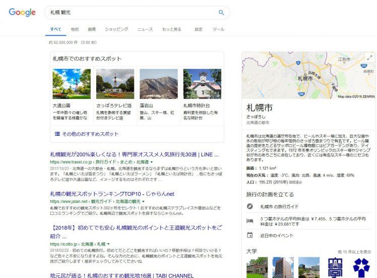 通常の検索結果の画面
