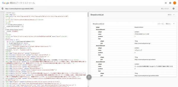 構造化データ テストツールを使ってテストをした結果のスクリーンショット