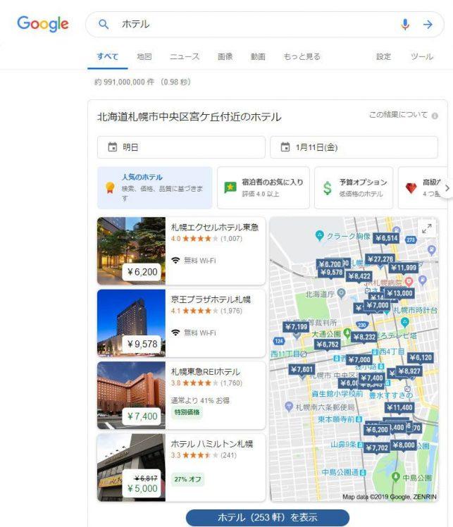 検索キーワード「ホテル」で検索した時の検索結果のスクリーンショット(パソコンのブラウザを使った検索結果)