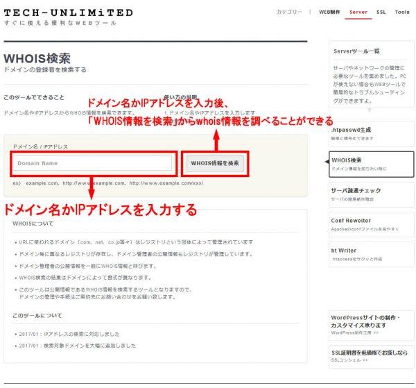 Tech-Unlimitedのツール「whois検索」のスクリーンショット