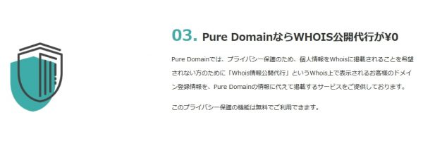 Pure Domainのサイトのスクリーンショット