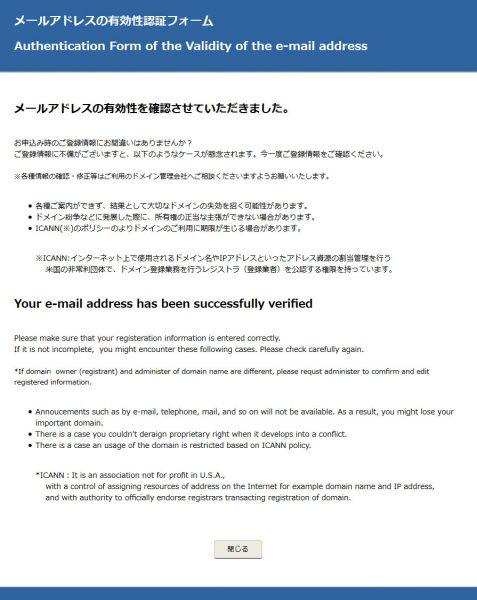 メールアドレスの有効性認証が確認された場面のスクリーンショット