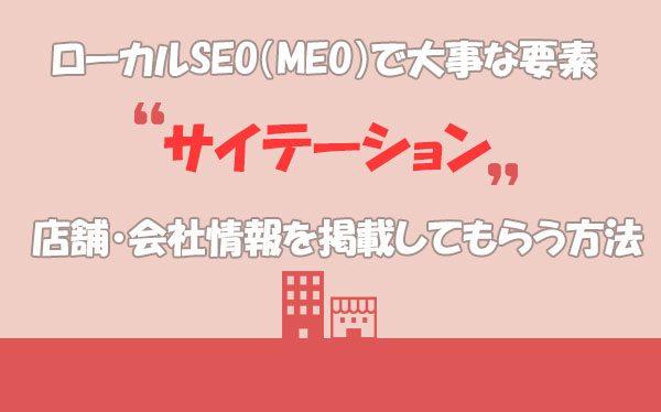 ローカルSEO(MEO)で大事な要素「サイテーション」とは?店舗・会社情報を掲載してもらう方法