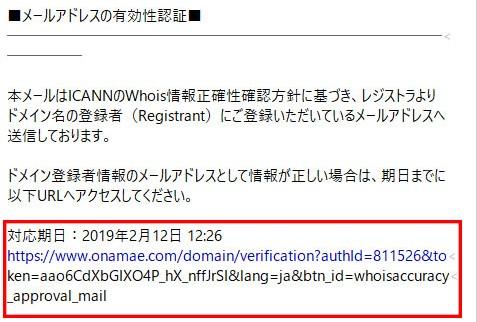 レジストラ(またはドメインを取得したレジストラの上位レジストラ)からメールで送信された認証メールのスクリーンショット