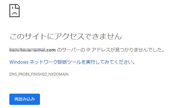 サイトがアクセスできずに見られない状態のスクリーンショット