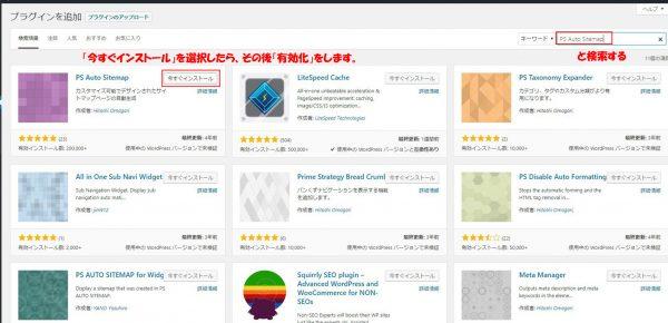 WordPressの管理画面で、プラグイン「PS Auto Sitemap」をインストールする場面のスクリーンショット
