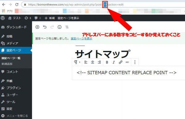 WordPressの管理画面で、固定ページ「サイトマップ」の編集画面のスクリーンショット