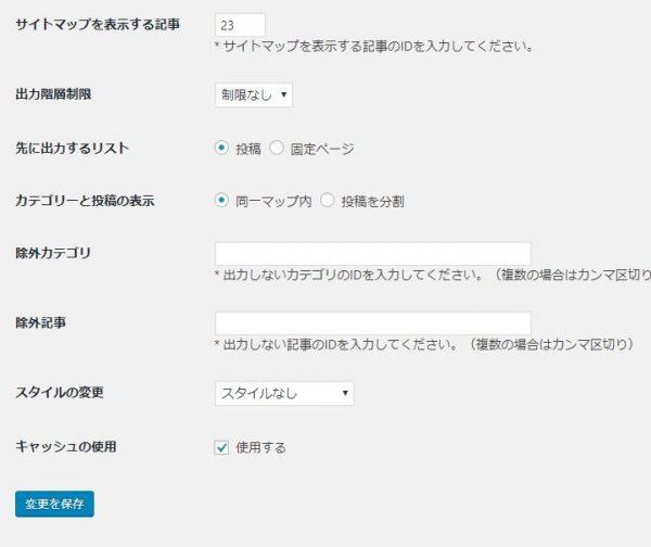 WordPressの管理画面で、プラグイン「PS Auto Sitemap」の編集画面のスクリーンショット