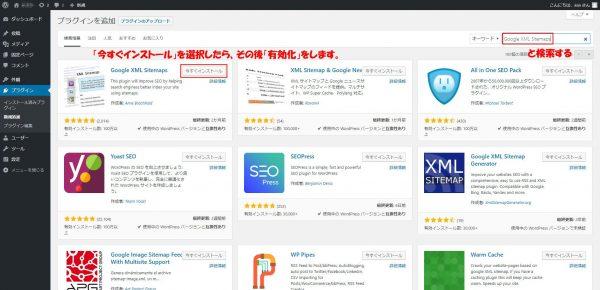 WordPressの管理画面で、プラグイン「Google XML Sitemaps」をインストールする場面のスクリーンショット