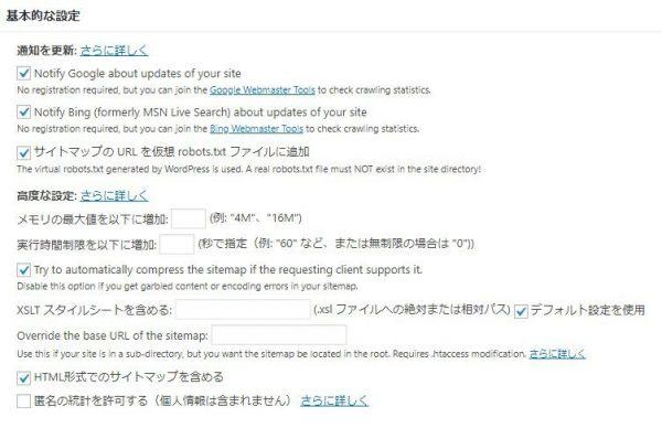 WordPressの管理画面で、プラグイン「Google XML Sitemaps」の設定画面「基本的な設定」のスクリーンショット