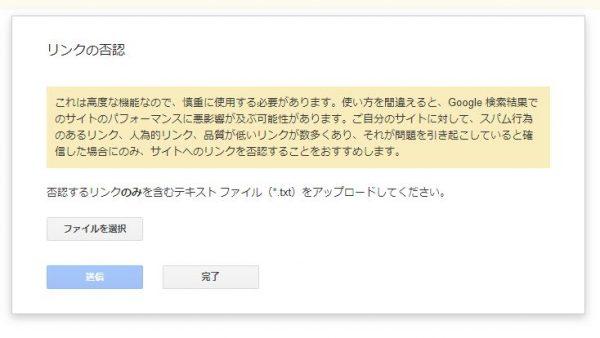 リンクの否認 送信画面