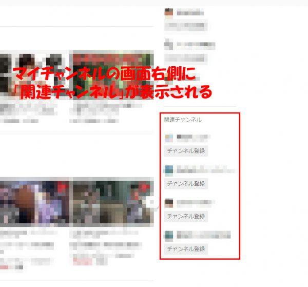 YouTubeのチャンネルの画面