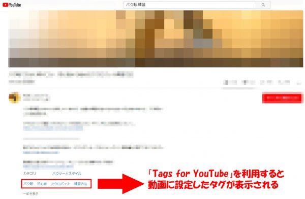 「Tags for YouTube」を使ってYouTubeのタグを調べる場面