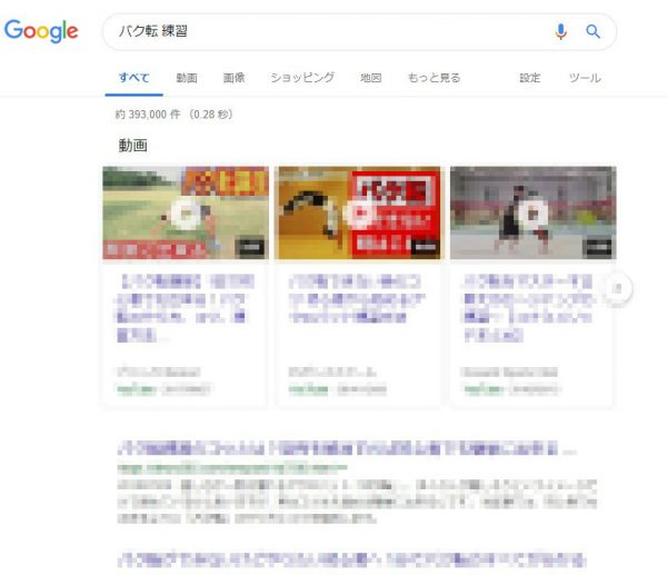 検索キーワード「バク転 練習」で検索した結果の画面