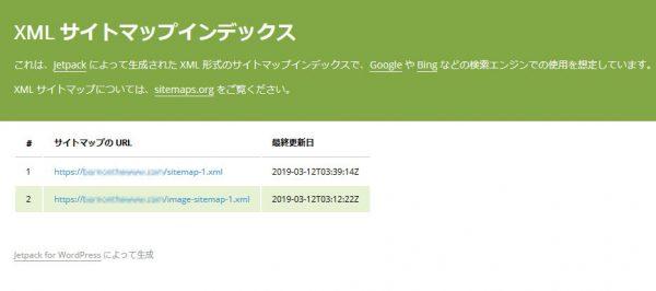 プラグイン「Jetpack」のXMLサイトマップインデックスの画面