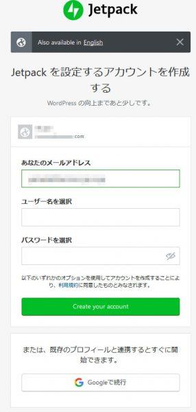 プラグイン「Jetpack」のログインを設定する画面