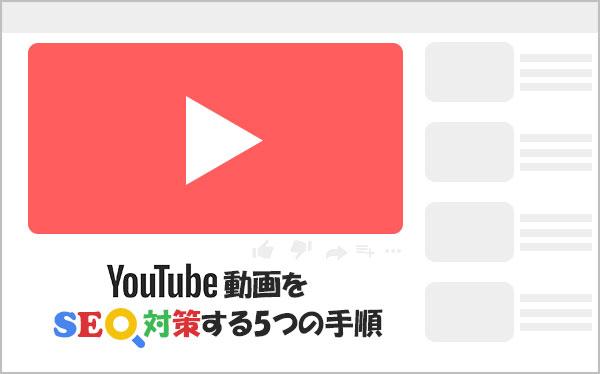YouTube動画をSEO対策する5つの手順