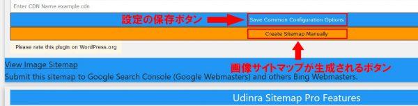 プラグイン「Udinra All Image Sitemap」の設定画面(設定の保存とサイトマップ生成)