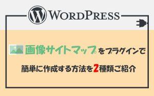 画像サイトマップをプラグインで簡単に作成する方法を2種類ご紹介