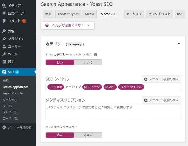 wordpressのプラグイン「Yoast seo」を使ったタイトルタグの設定場面のスクリーンショット