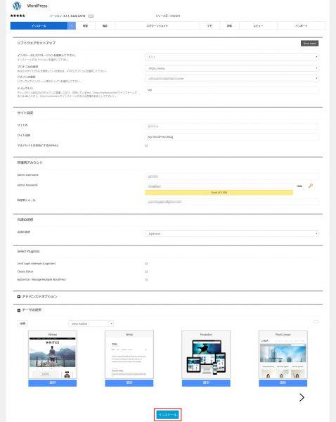 mixhostを利用したWordPressのインストール方法その3