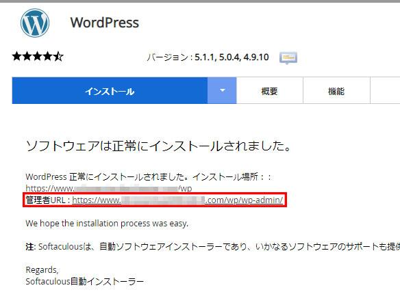 mixhostを利用したWordPressのインストール方法その4