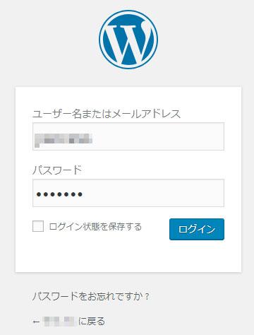 mixhostを利用したWordPressのインストール方法その5