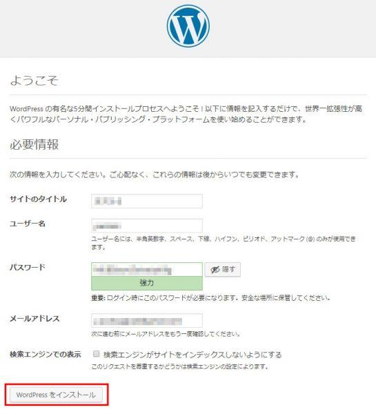 さくらインターネットを利用したWordPressのインストール方法その10