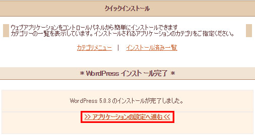 さくらインターネットを利用したWordPressのインストール方法その8